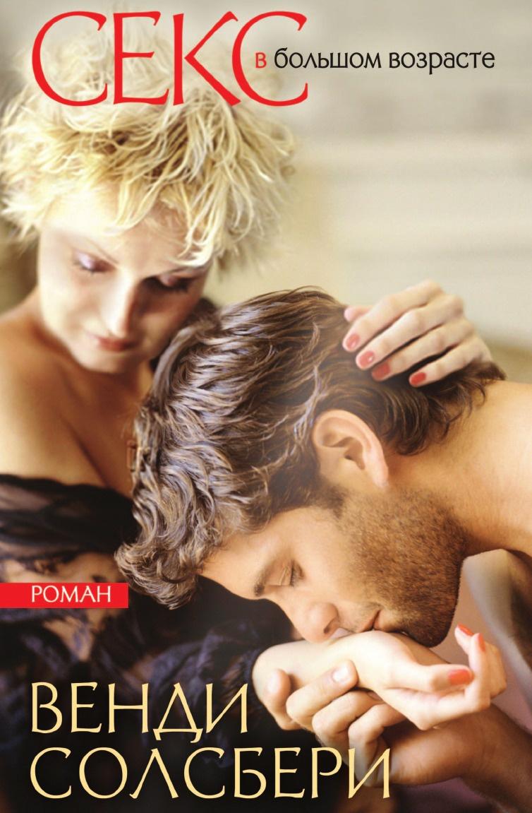 книга про любовь и много секса - 14