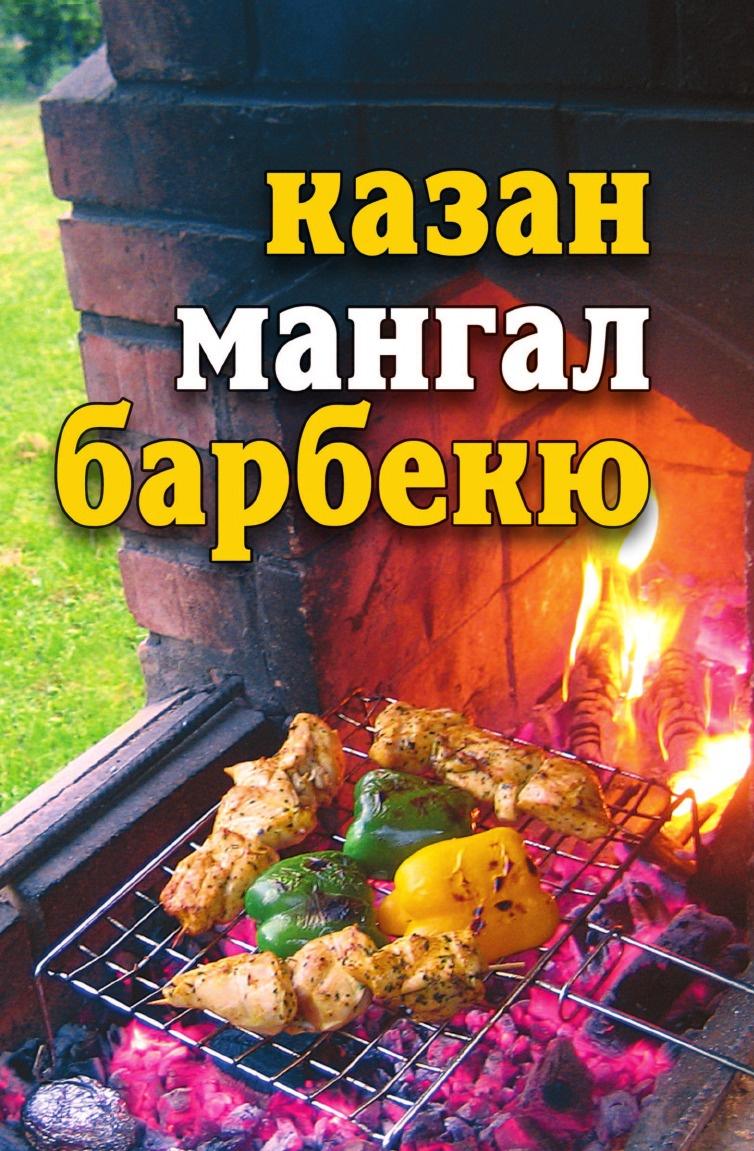 Ю.В. Бебнева Казан, мангал, барбекю мангал без дыма