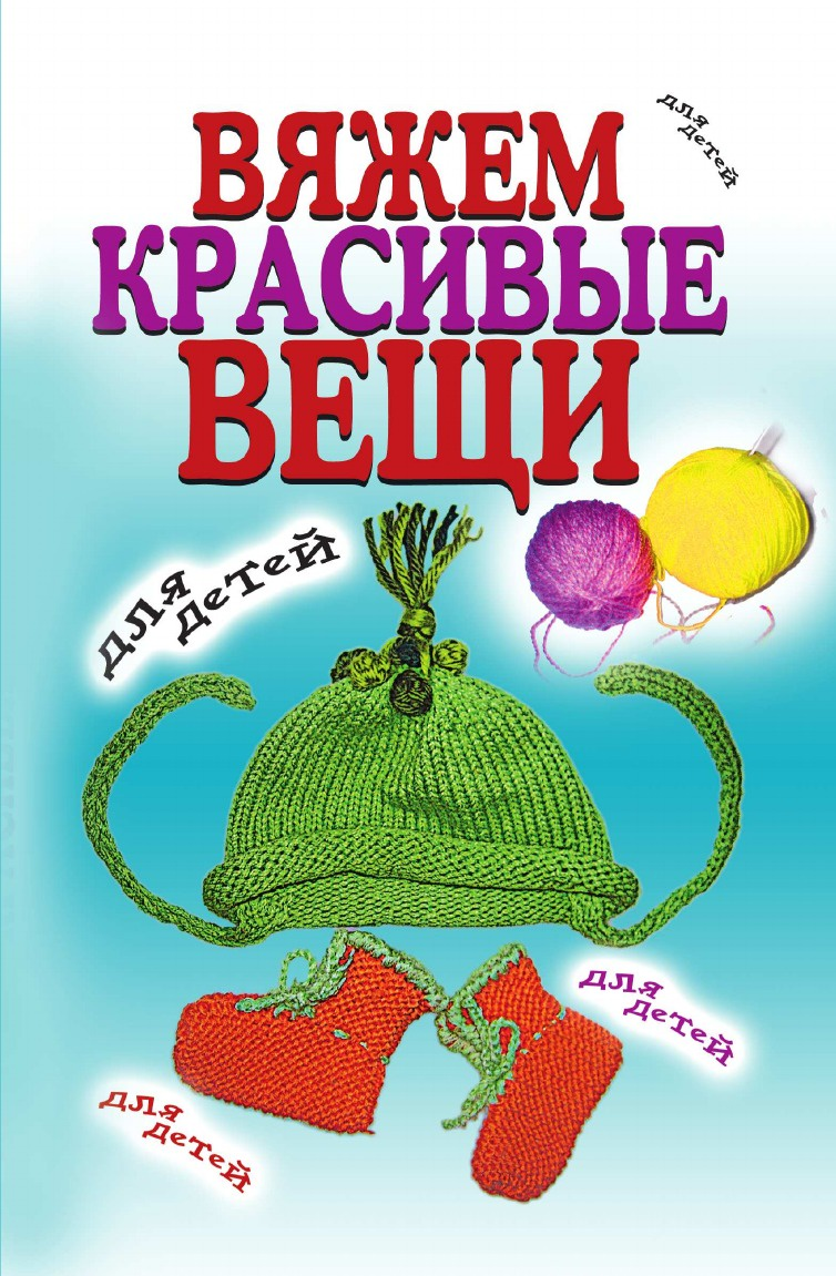 В.Р. Хамидова Вяжем красивые вещи для детей шпитц х вяжем для любимых малышей шапочки пинетки манжеты