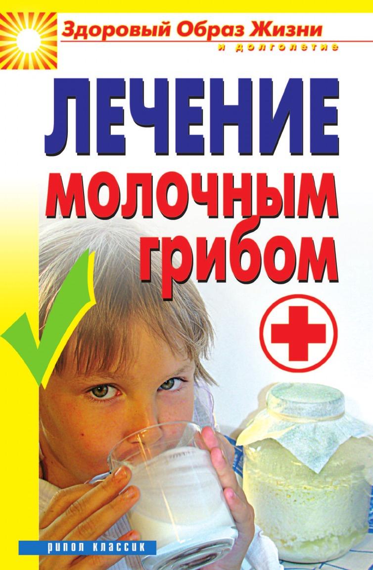 В.Б. Зайцев Лечение молочным грибом владимир агафонов золотая простокваша тибетского молочного гриба