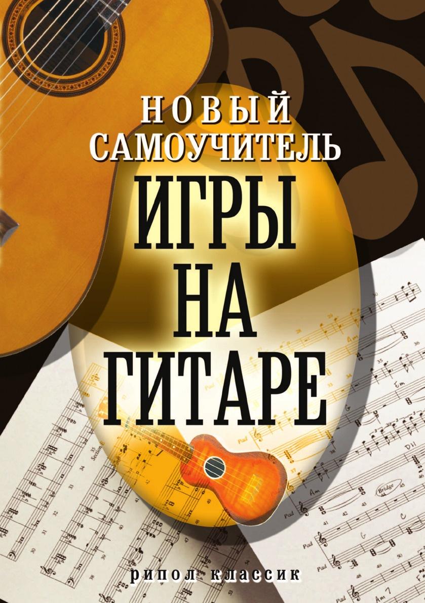 О.В. Сладкова Новый самоучитель игры на гитаре