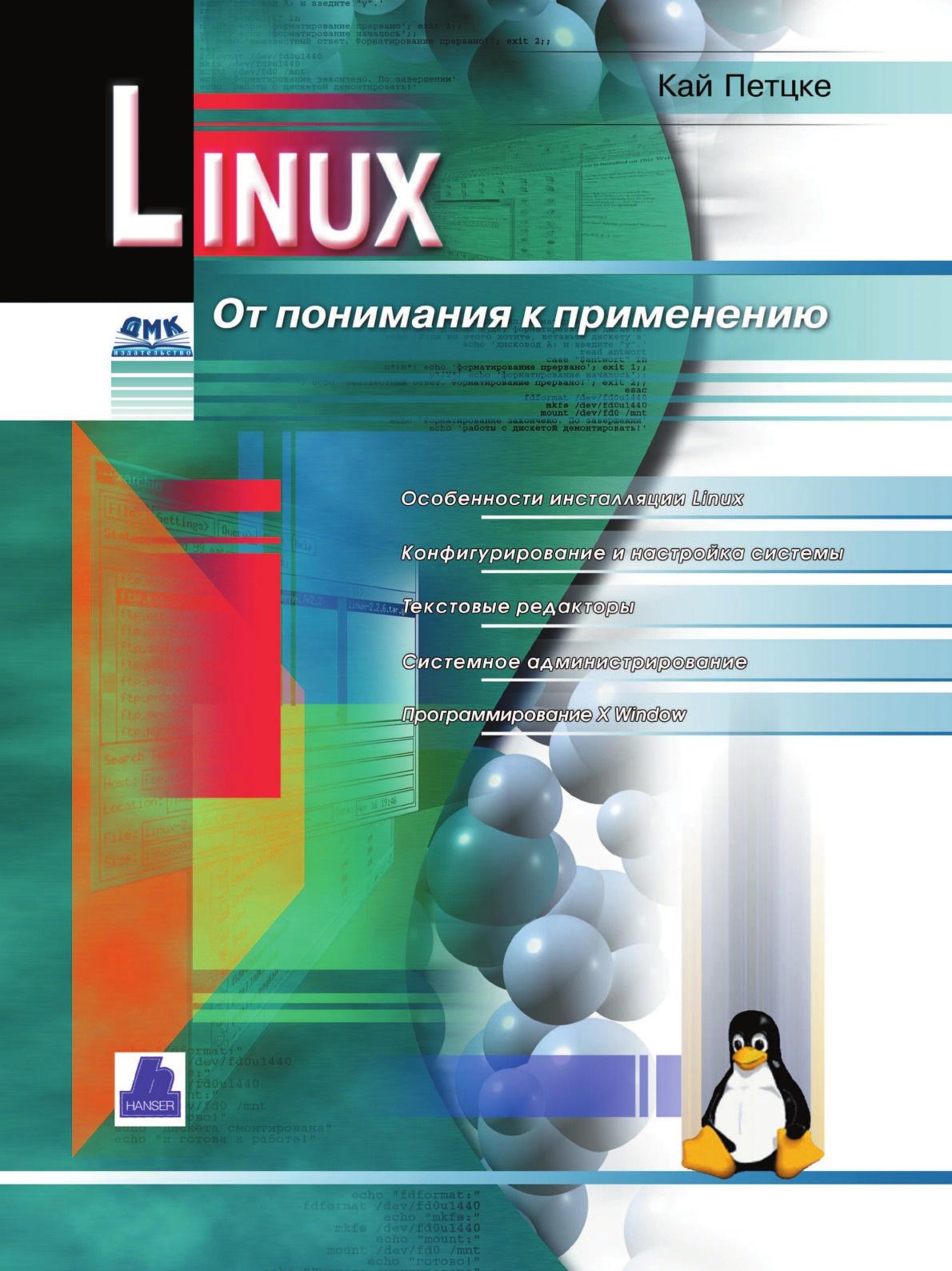 К. Петцке Linux. От понимания к применению бреснахэн к блум р linux на практике