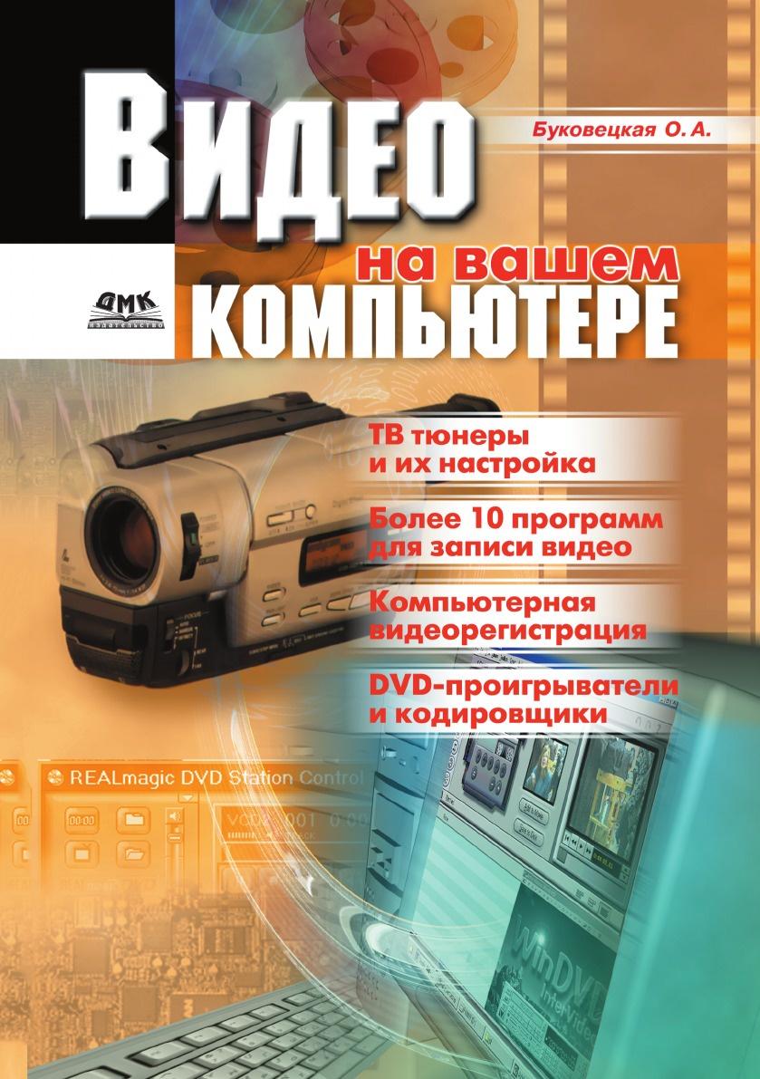 О.А. Буковецкая Видео на вашем компьютере