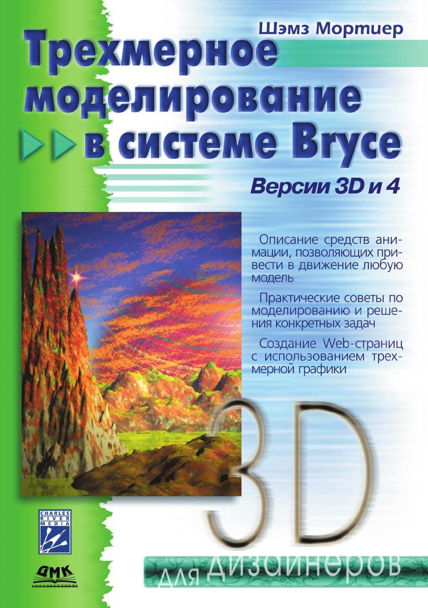Ш. Мортиер Трехмерное моделирование в системе Bryce. Версии 3D и 4