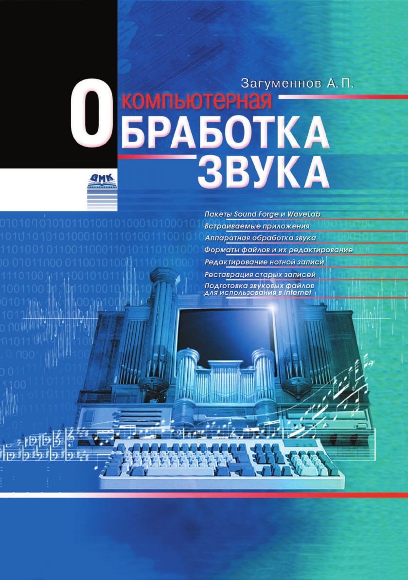 А.П. Загуменнов Компьютерная обработка звука