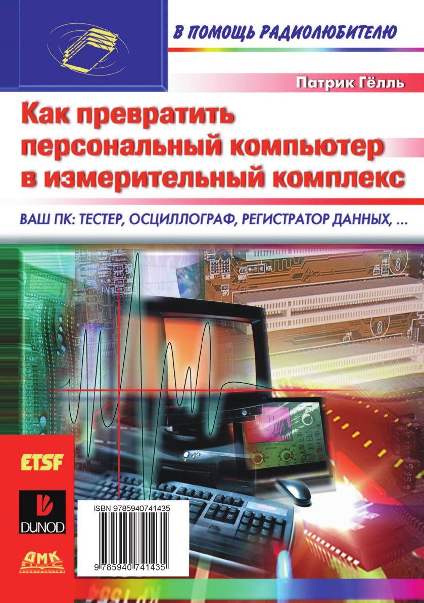 П. Гёлль Как превратить персональный компьютер в измерительный комплекс
