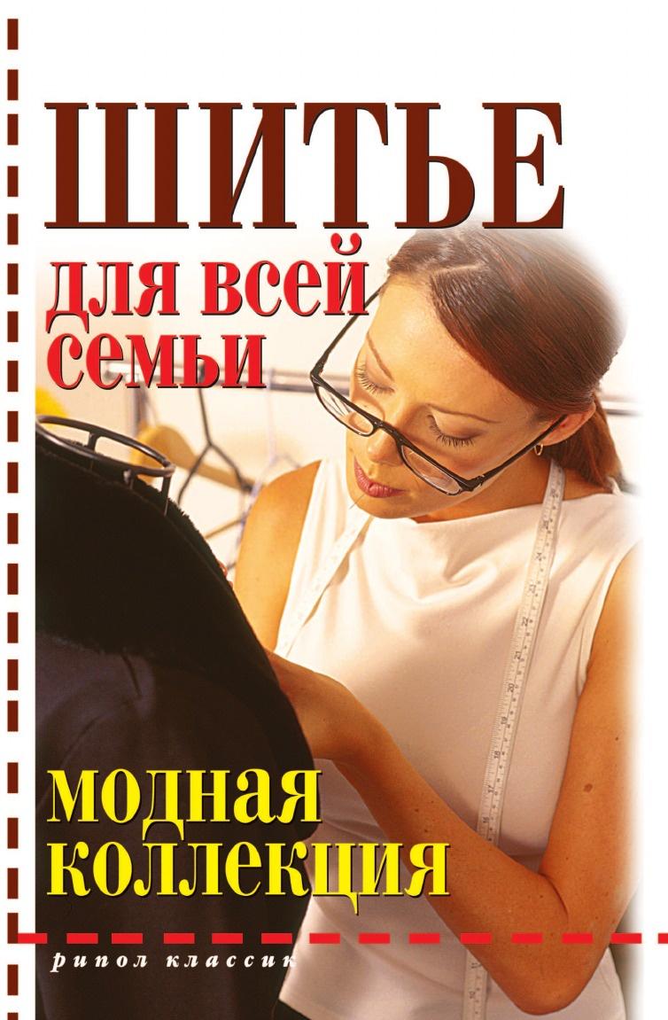 Д.В. Нестерова Шитье для всей семьи. Модная коллекция