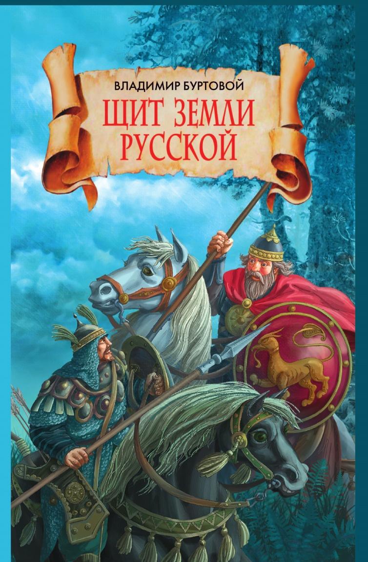 В. Буртовой Щит земли русской