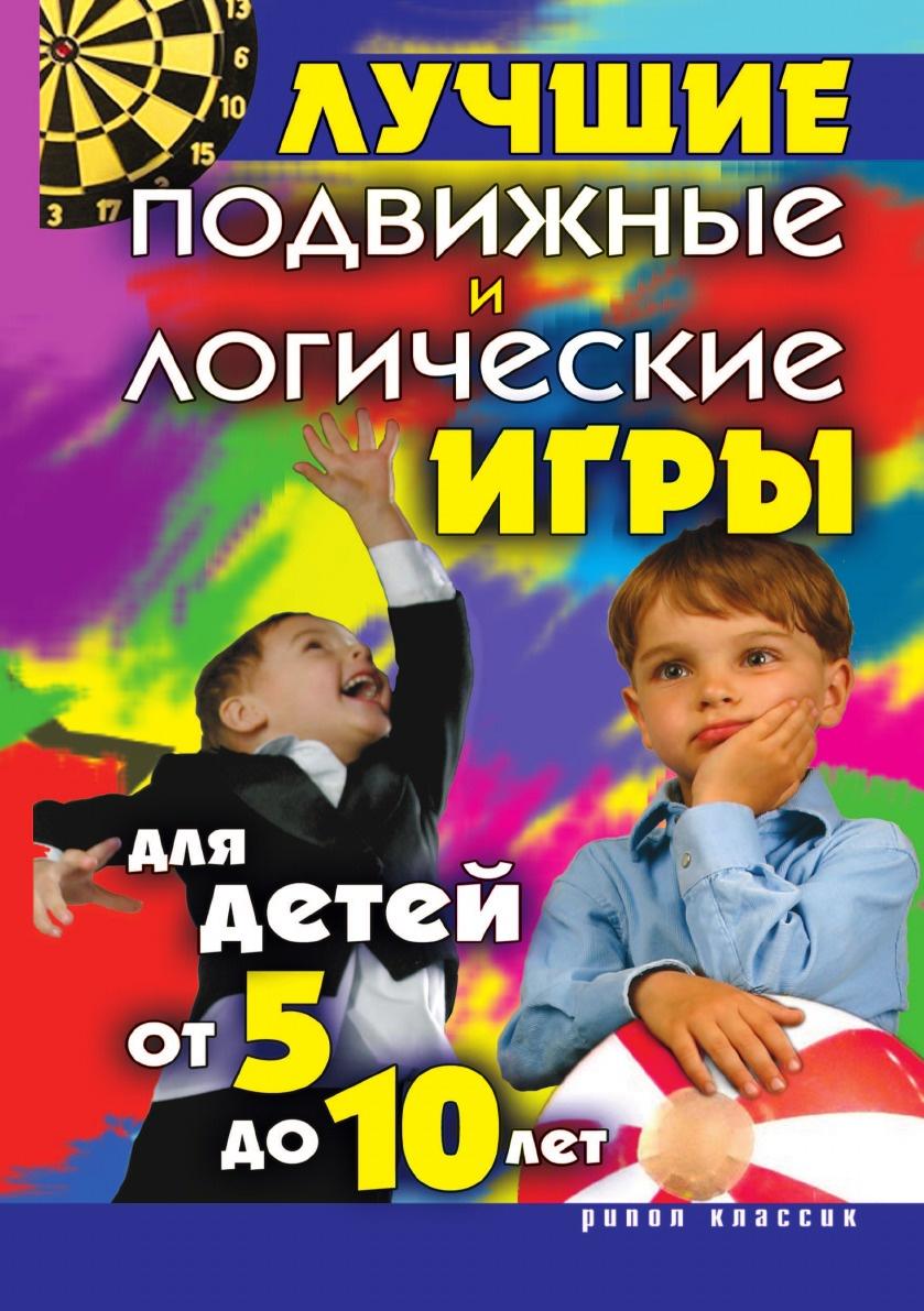 Е.А. Бойко Лучшие подвижные и логические игры для детей от 5 до 10 лет цена в Москве и Питере