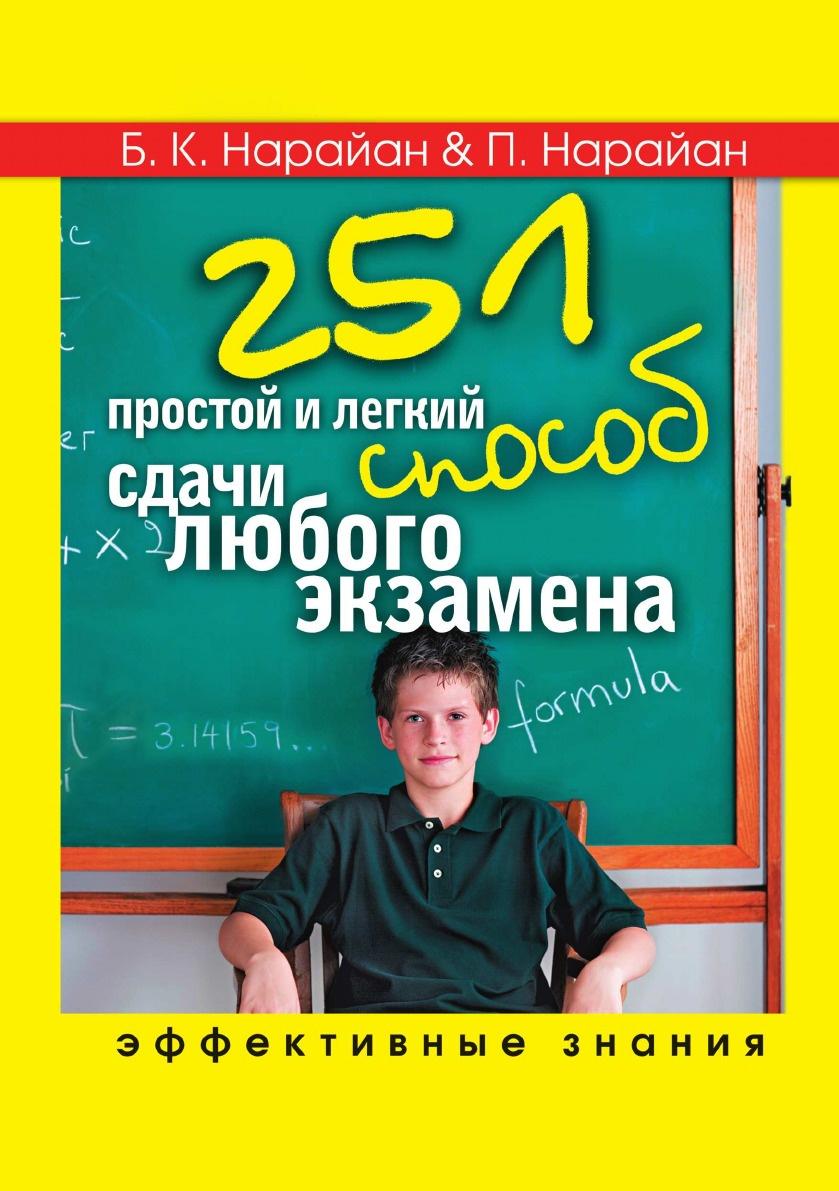 Б.К. Нарайан 251 простой и легкий способ сдачи любого экзамена. Эффективные знания
