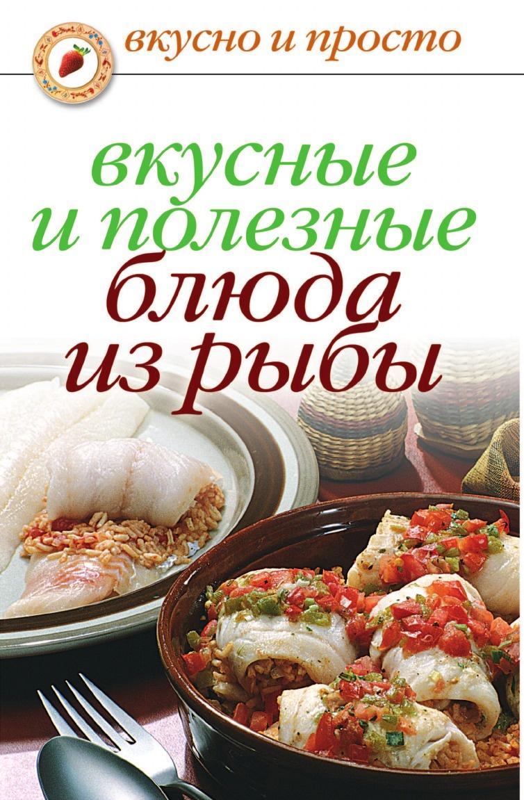Д.В. Нестерова Вкусные и полезные блюда из рыбы