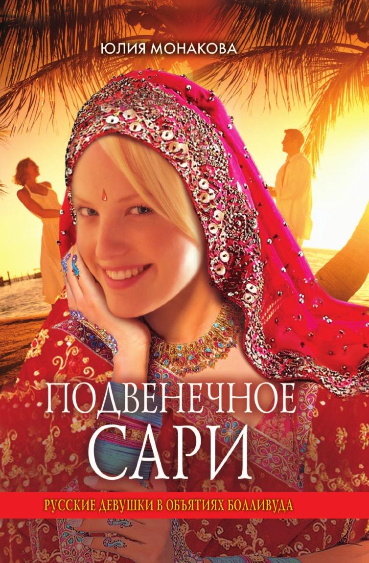 Ю. Монакова Подвенечное сари. Русские девушки в объятиях Болливуда
