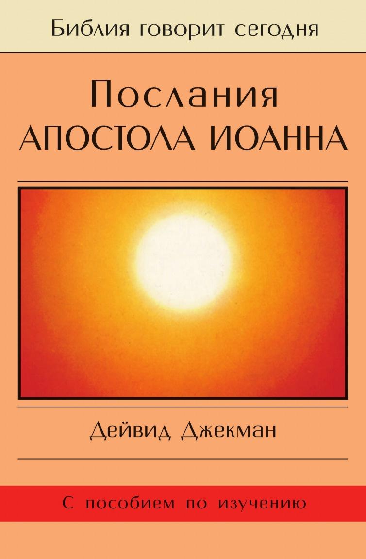 Д. Джекман Послания апостола Иоанна джекман д послания апостола иоанна