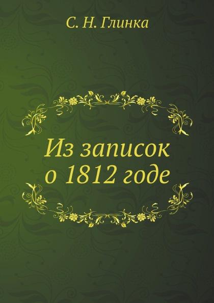 С. Н. Глинка Из записок о 1812 годе