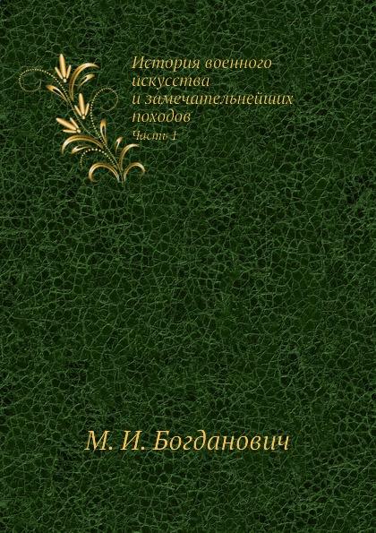 М. И. Богданович История военного искусства и замечательнейших походов. Часть 1