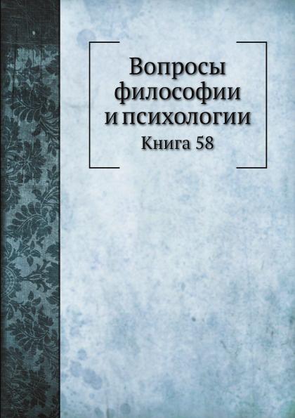 Неизвестный автор Вопросы философии и психологии. Книга 58