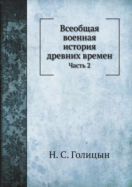 Н. С. Голицын Всеобщая военная история древних времен. Часть 2