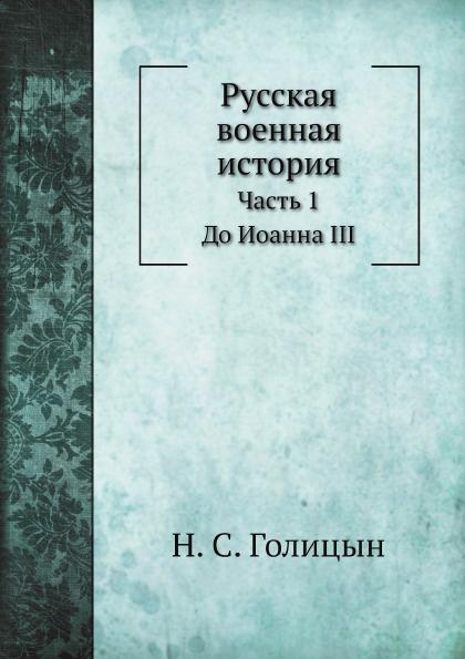 Н. С. Голицын Русская военная история. Часть 1. До Иоанна III