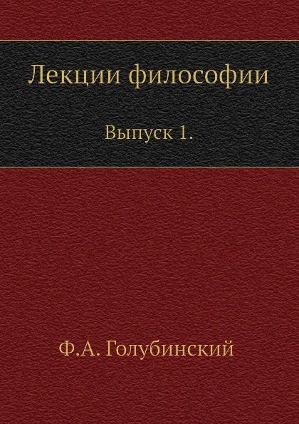 Ф. А. Голубинский Лекции философии. Выпуск 1