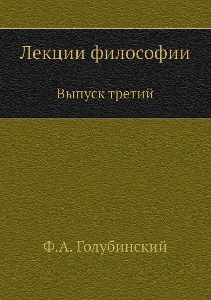 Ф. А. Голубинский Лекции философии. Выпуск третий