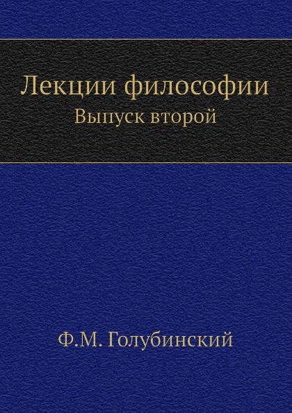 Ф. А. Голубинский Лекции философии. Выпуск второй