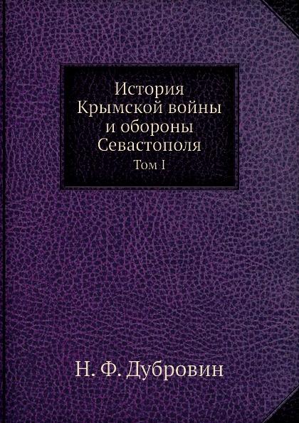 Д.Ф. Масловский История Крымской войны и обороны Севастополя. Том I