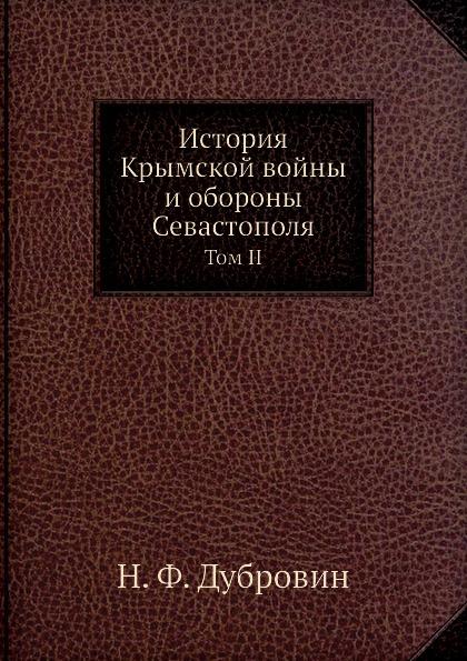 Д.Ф. Масловский История Крымской войны и обороны Севастополя. Том II