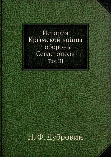 Д.Ф. Масловский История Крымской войны и обороны Севастополя. Том III