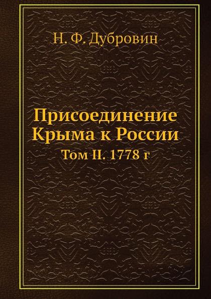 Н. Ф. Дубровин Присоединение Крыма к России. Том II. 1778 г