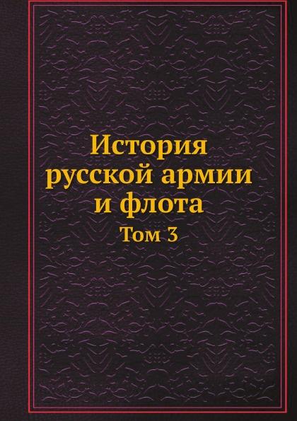 Неизвестный автор История русской армии и флота. Том 3