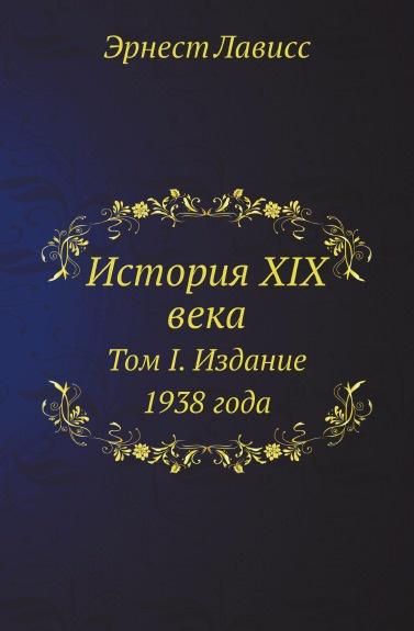 Э. Лависс История XIX века. Том I. Издание 1938 года