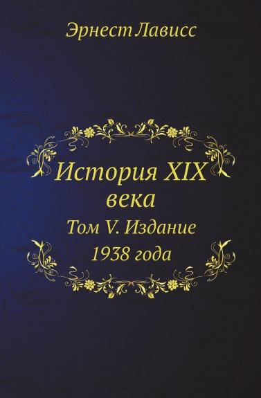 Э. Лависс История XIX века. Том V. Издание 1938 года
