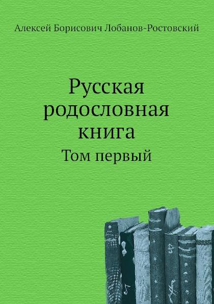 А.Б. Лобанов-Ростовский Русская родословная книга. Том первый