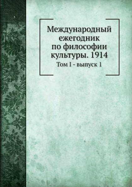 Неизвестный автор Международный ежегодник по философии культуры. 1914. Том I - выпуск 1