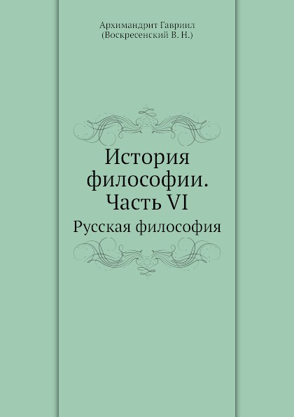В.Н. Воскресенский История философии. Часть VI. Русская философия