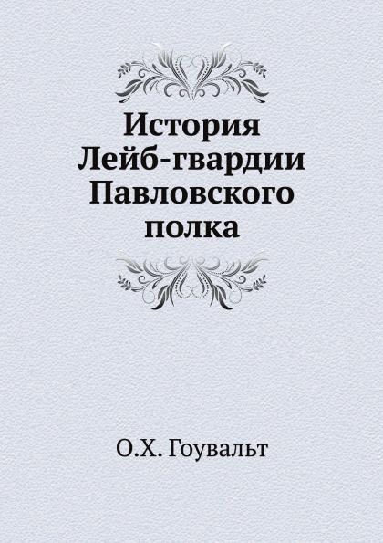 О.Х. Гоувальт История Лейб-гвардии Павловского полка