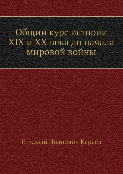 Н. И. Кареев Общий курс истории XIX и XX века до начала мировой войны