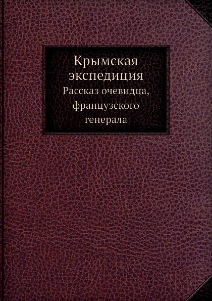 Неизвестный автор Крымская экспедиция. Рассказ очевидца, французского генерала