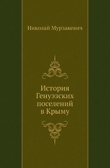 Н. Мурзакевич История Генуэзских поселений в Крыму