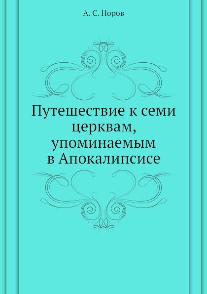 А. С. Норов Путешествие к семи церквам, упоминаемым в Апокалипсисе