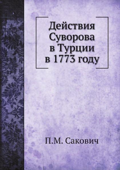 П.М. Сакович Действия Суворова в Турции в 1773 году п сакович действия суворова в турции в 1773 году