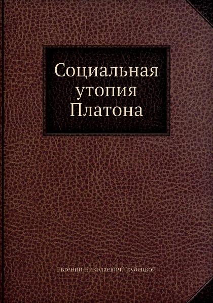 Е.Н.Трубецкой Социальная утопия Платона