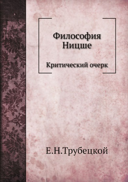 Е.Н.Трубецкой Философия Ницше. Критический очерк