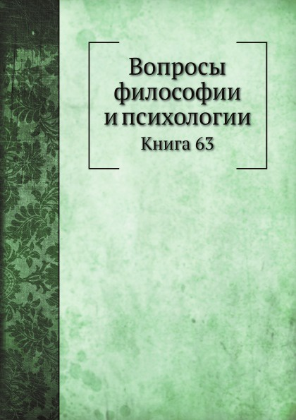 Неизвестный автор Вопросы философии и психологии. Книга 63