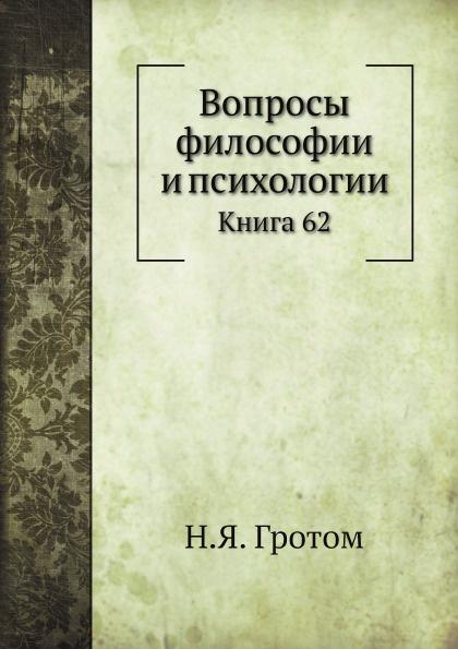 Н.Я. Гротом Вопросы философии и психологии. Книга 62