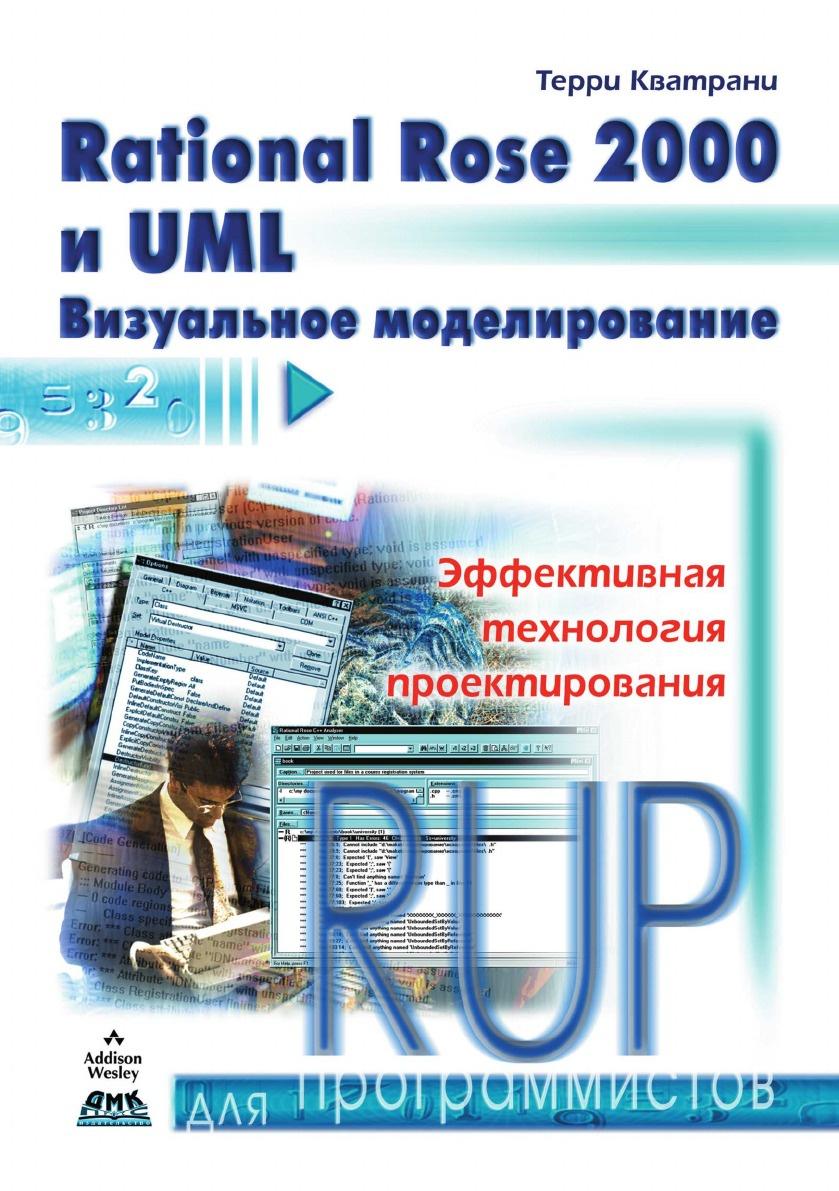 Т. Кватрани Rational Rose 2000 и UML. Визуальное моделирование