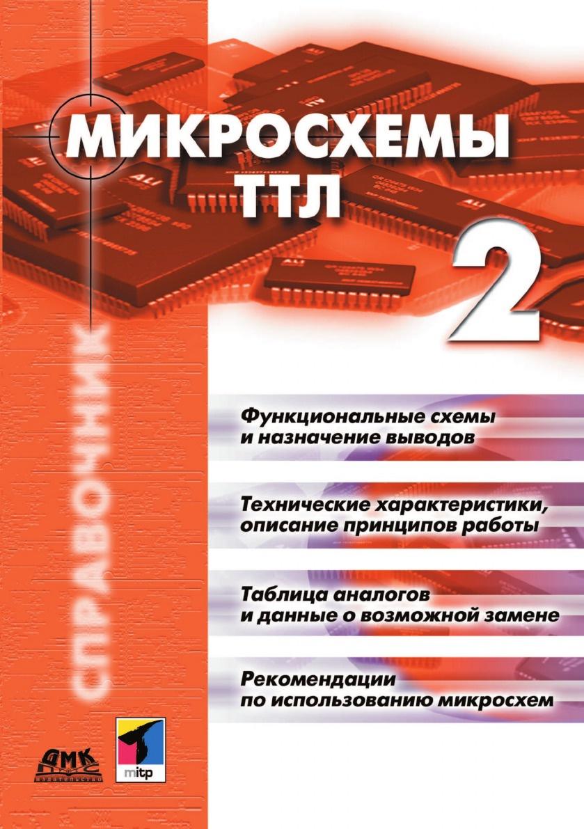 Неизвестный автор Микросхемы ТТЛ. Том 2 mbr20100 to 220 2 100v 20a schottky diode ic 10pcs lot