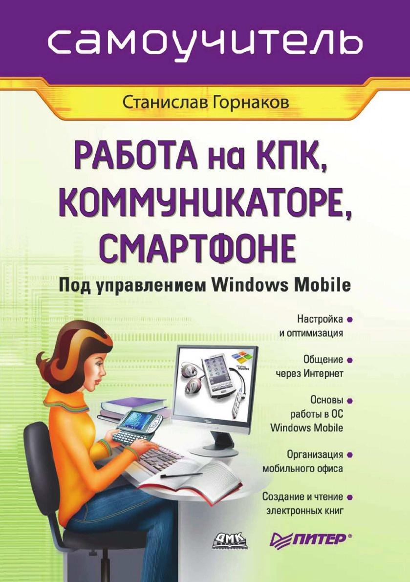 С.Г. Горнаков Работа на КПК, коммуникаторе, смартфоне под управлением Windows Mobile станислав горнаков самоучитель работы на смартфонах и коммуникаторах под управлением symbian os