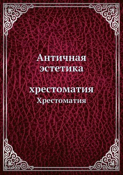 В.А. Горбунов Античная эстетика. Хрестоматия