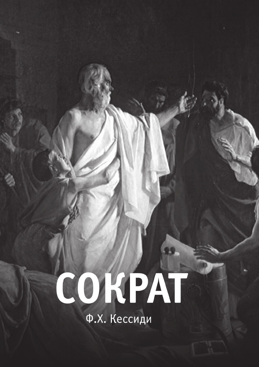 цена на Ф.Х. Кессиди Сократ